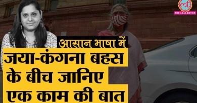 Explained | क्या होता है संसद का शून्य काल | Zero Hour | Jaya Bachchan | Kangana Ranaut