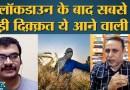 Farmers Protest और Farmers Bill के बीच India के Farming Sector का हाल | GDP | Arthat