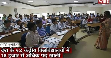 Gondi Bulletin: देश के 42 केंद्रीय विश्वविद्यालयों में 18 हज़ार से अधिक पद ख़ाली