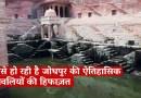 How An Irishman Is Helping Preserve Jodhpur's Historic Stepwells | The Wire | DW Hindi