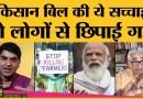 India-China LAC tensions के बीच Modi government को किसान बिल की इन कमियों को दूर करने की सख्त जरूरत!