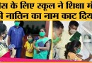 Jharkhand: Education Minister Jargarnath Mahto Fee जमा करने खुद School पहुंचे | DPS