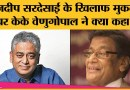 KK Venugopal ने Rajdeep Sardesai के खिलाफ Contempt Of Court Case चलाने की नहीं दी अनुमति