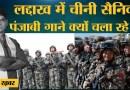 Ladakh में Chinese Army लाउडस्पीकर पर Punjabi Songs चलाती है, असली वजह ये है | Indian Army | Pangong