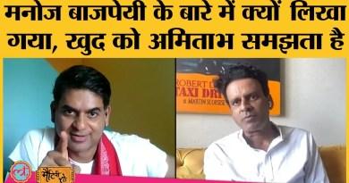 Manoj Bajpayee पर जब Bollywood blinds, gossip लिखी गई और वे मुकाबला करते रहे । Amitabh Bachchan
