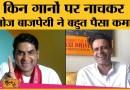 जब Manoj Bajpayee ने events में Satya film songs पर नाचकर खूब पैसा कमाया। Anubhav Sinha । Interview