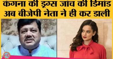 NCB से BJP नेता ने पूछा- Rhea, Deepika को नोटिस तो Kangana Ranaut को क्यों नहीं?