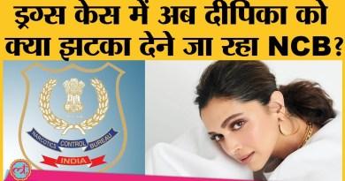 NCB ने Deepika Padukone, Shraddha Kapoor, Sara Ali Khan और Rakul Preet Singh को summon जारी किए हैं