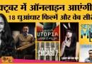 Netflix, Amazon, Zee5, Sony Liv जैसे OTT पर Sept October में देखें 18 Must Watch Films, Web Series