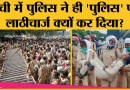 Ranchi में Assistant Police Personnel पर Lathi Charge | Hemanth Soren | Raghubar Das