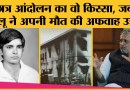 Sushil modi की जुबानी Chhatra andolan में JP का जुड़ना और Lalu yadav sense of humor की untold story