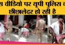 UP के Kannauj में Police Constable ने Differently Abled से मारपीट की, Video Viral होने पर Suspend