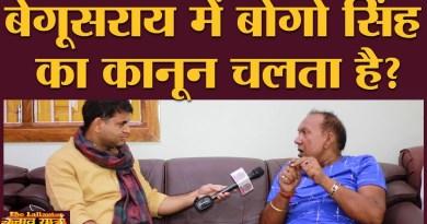 बोगो सिंह के पास बांटने के लिए इतना पैसा कहां से आता है? | Begusarai | Bihar Assembly Elections 2020