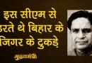 बिहार में नकल को ध्वस्त करने वाला इकलौता मुख्यमंत्री | Mukhyamantri E 13 | Kedar Pandey