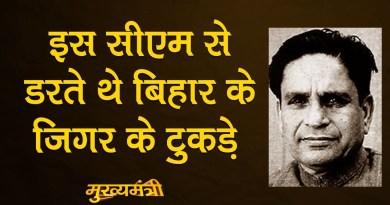 बिहार में नकल को ध्वस्त करने वाला इकलौता मुख्यमंत्री   Mukhyamantri E 13   Kedar Pandey