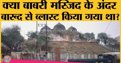 Babri Demolition Case- Explosives के use पर CBI Court का verdict क्या कहना था?