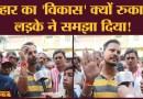 Bihar में casteism किस तरह Youth को बर्बाद कर रहा है, इनकी बातें सुनकर समझना चाहिए| Nitish kumar