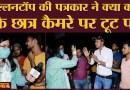 Bihar Election की इतनी गरमा-गरमी वाली बहस आपने नहीं देखी होगी | Khagaria