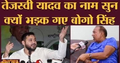 Chirag Paswan, Upendra Kushwah, Pappu Yadav को लेकर Bogo Singh ने क्या कहा? | Begusarai