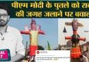 Dussehra पर Punjab में PM Modi को Ravana की जगह जलाया गया, Payal Ghosh ने RPI Join की | Social List
