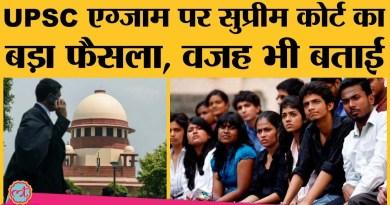 IAS, IPS के एग्जाम कराने वाली UPSC ने Supreme Court में एग्जाम ना टालने के लिए क्या कहा कि जज माने?