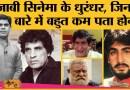Punjabi Cinema के नए-पुराने Superstars कौन हैं? | Diljeet Dosanjh | Mehar Mittal | Bharat Talkies