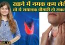 Thyroid Cancer कभी ना हो, Doctors से इसका तरीका जान लो | Sehat ep 44