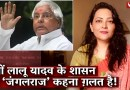 Why It is Wrong to Call the Lalu Era 'Jungle Raj' I Lalu Prasad Yadav I Jungle Raj I Tejashwi Yadav