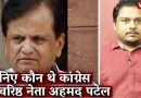 जानिए कौन थे कांग्रेस के वरिष्ठ नेता अहमद पटेल I Ahmed Patel I Congress