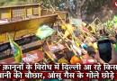 कृषि क़ानूनों के विरोध में दिल्ली आ रहे किसानों पर पानी की बौछार, आंसू गैस के गोले छोड़े गए
