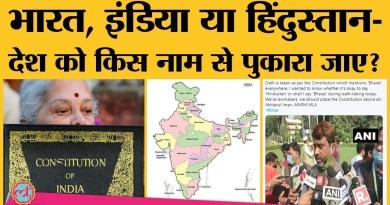 AIMIM MLA के बयान के बाद तेज़ हुई हमारे देश के names पर बहस | Constitution of India