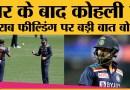Australia ने Sydney ODI में India को 66 रन से हराया, मैच के बाद Fielding बोले Virat Kohli । AUSvIND