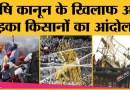 Bharat bandh के बीच Farm bill के खिलाफ Delhi कूच के लिए punjab-haryana farmer का protest उग्र हुआ