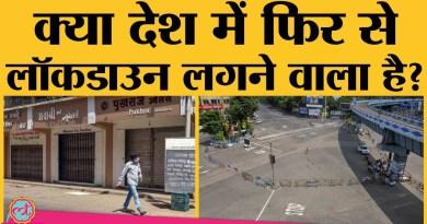 COVID-19 vaccine, lockdown, mask को लेकर ICMR वाले Raman Gangakhedkar ने जवाब दे दिया |Corona India