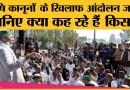 Delhi Govt. ने दी Farmers को protest की permission, भारी संख्या में किसान हुए जमा