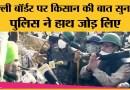 Delhi Haryana Border पर किसानों और जवानों में हुई ज़बरदस्त बहस सुनिए।farmer Protest। Modi Govrnment