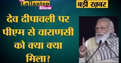 Dev Deepawali पर Varanasi पहुंचकर PM Modi ने लोगों को ये बड़ी सौगात दी