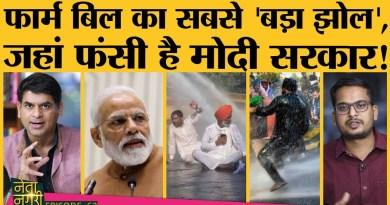 Farm bill के ये छोटे बदलाव जो Protest कर रहे farmers को Modi government के पक्ष में खड़ा कर देगा