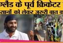 Farmers Protest: पूर्व English cricketer Monty Panesar ने tweet में Modi को tag कर क्या लिखा?