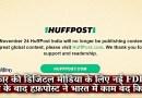 Gondi Bulletin: सरकार की डिजिटल मीडिया के लिए नई FDI नीति के बाद हफ़पोस्ट ने भारत में काम बंद किया