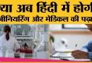 Hindi Medium Doctor-Engineer बनाने की तैयारी तेज़, पर इससे क्या फ़ायदा होगा?| IIT BHU