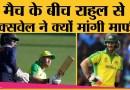 IND vs AUS 1st ODI के बाद KXIP के Maxwell और Neesham ने लिए KL Rahul के मज़े | Smith | Finch