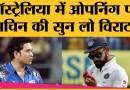 India vs Australia Series में Rohit नहीं हैं तो किससे करवाए Opening? Virat | Sachin | IND vs AUS