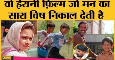 वो Iranian film जो मन का सारा ज़हर निकाल देगी। Children of Heaven। Majid Majidi। Kids & Family Movie