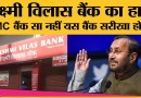 Laxmi Vilas Bank – DBS amalgamation को लेकर Union Minister Prakash Javadekar ने Good News दी है