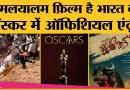 इस साल Oscar के लिए India ने जो film भेजी है, वो नहीं देखी तो फ़ौरन देख डालिए | Jallikattu