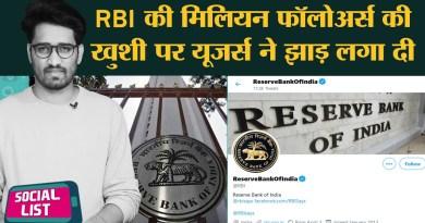 RBI के Million Follower, Shaktikanta Das Troll, A Suitable Boy पर Netflix Ban की मांग  Social List
