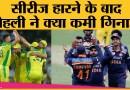 Team India हारी लगातार दूसरा मैच और गंवा दी Australia के खिलाफ वनडे सीरीज । INDvAUS । Kohli । Smith