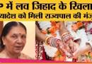 UP: 'Love-Jihad' पर Yogi Government द्वारा लाए गए ordinance पर लगी governor की मुहर