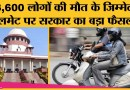 1 जून से कौन सा Helmet पहना या बेचा जा सकेगा, सरकार ने तय कर क्या कहा?